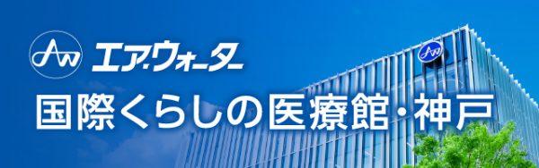 国際暮らしの医療館・神戸